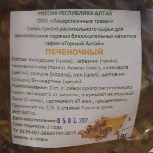 """Сбор трав """"Печеночный"""" в Смоленске"""