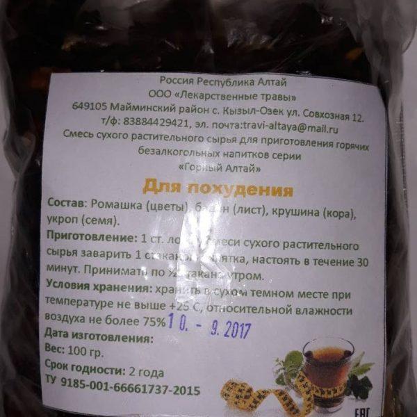 """Сбор трав """"Для похудения"""" в Смоленске"""