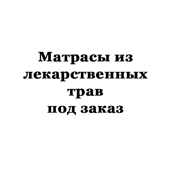 Матрасы из лекарственных трав под заказ в Смоленске