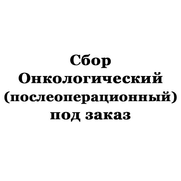 Сбор Онкологический (послеоперационный) под заказ в Смоленске