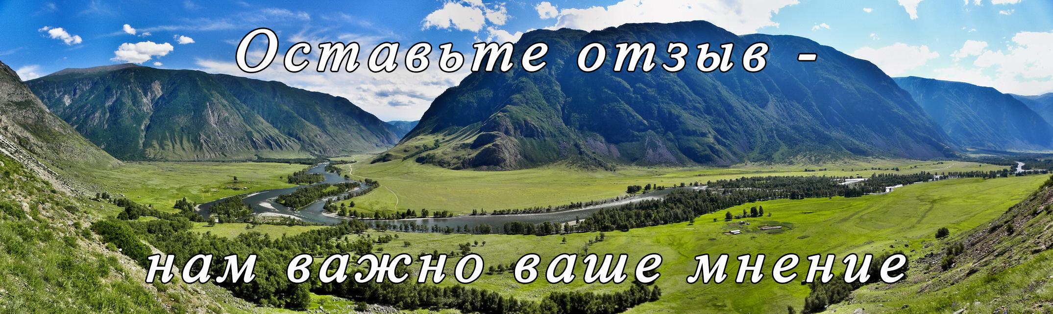 Алтайская продукция. Отзывы
